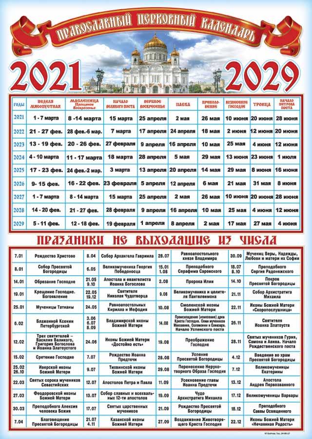 Пасхальный календарь на 2021-2029 год Календарь праздников православной церкви в 2022 году